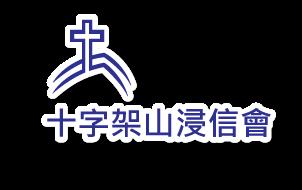 十字架山浸信會
